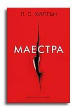 Маестра, книга 1