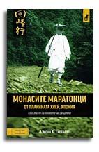 Монасите маратонци от планината Хией, Япония. 1000 дни по склоновете на смъртта