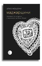 Маджарщини. Приказки по унгарски
