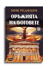 Оръжията на боговете. Книга 7 от Какво скриха от нас