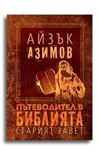 Пътеводител в Библията. Старият Завет