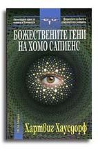 Божествените гени на Хомо Сапиенс