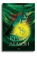 Краля демон. Книга 1 от поредица Седемте кралства
