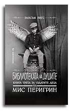 Библиотеката на душите. Книга 3 за чудатите деца на мис Перигрин