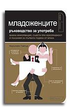 Младоженците - ръководство за употреба