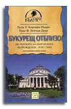 Букурещ отблизо. По пътеките на българските възрожденци... и не само