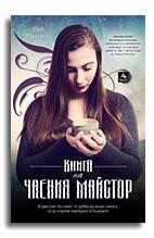 Книгата на чаения майстор