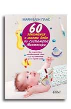 60 занимания с моето бебе по системата Монтесори