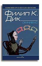 Филип Дик-Омнибус-Сънуват ли андроидите електроовце?