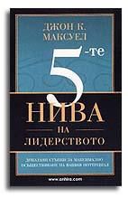 Петте нива на лидерството