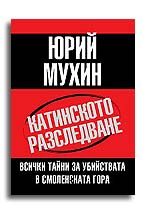 Катинското разследване. Всички тайни за убийствата в Смоленската гора