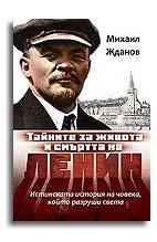 Тайните за живота и смъртта на Ленин. Истинската история на човека, който разруши света