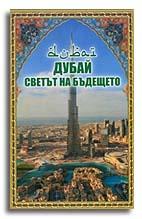 Дубай - светът на бъдещето