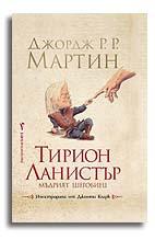Тирион Ланистър - мъдрият шегобиец (афоризми)