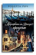 Акушерката от Венеция - процесът. Книга 3