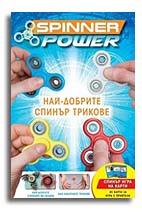 Spinner Power: Най-добрите спинър трикове! (включва 30 карти за игра с приятели)