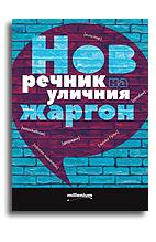 Нов речник на уличния жаргон