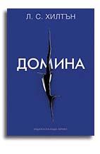 Домина, книга 2