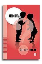 Агресията: защо от нея се нуждаем и ние, и децата ни