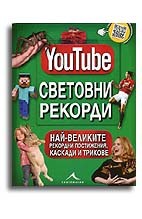 YouTube Световни рекорди. Най-великите рекордни постижения, каскади и трикове
