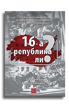 16-та република ли? Изследвания и документи за българо-съветските отношения след Втората световна война