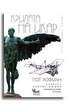 Крилата на Икар. Алберто Сантос-Дюмон и мечтата на човека да полети