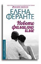 Новото фамилно име. Книга втора от тетралогията неаполитански романи Гениалната приятелка
