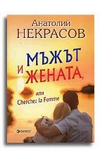Мъжът и жената, или Cherchez la Femme