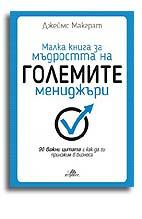 Малка книга за мъдростта на големите мениджъри