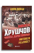 Никита Хрушчов, човекът дарил свобода. Митове и реалност