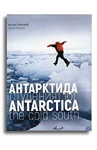 Антарктида - студеният юг (двуезично българско-английско издание)