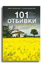 101 отбивки за напреднали. Идеи за пътешествия до малко познати места в България