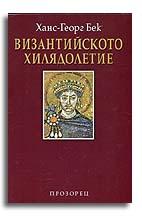 Византийското хилядолетие