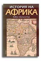 История на Африка