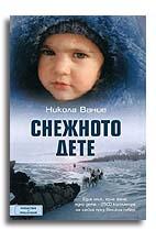 Снежното дете. Един мъж, една жена, едно дете - 2500 километра на шейна през Великия север