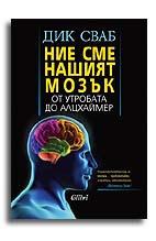 Ние сме нашият мозък. От утробата до Алцхаймер