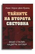 Тайните на Втората световна война. Защо Сталин надигра Хитлер?