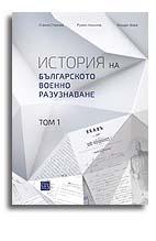 История на българското военно разузнаване. Книга 1