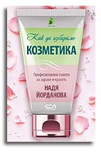 Как да избираме козметика