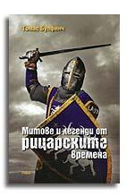 Митове и легенди от рицарските времена