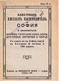 Илюстрован джобен пътеводител на София