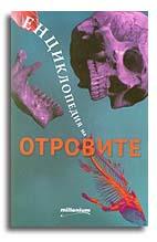Енциклопедия на отровите