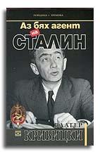 Аз бях агент на Сталин