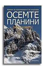 Осемте планини