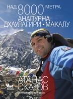 Над 8000 метра. Анапурна, Дхаулагири, Макалу. Дневникът на един веган