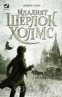 Черен лед. Книга 3 от Младият Шерлок Холмс