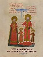 Пълно фототипно издание на Четириевангелието на цар Иван Александър