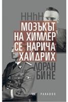 HHhH (Мозъкът на Химлер, се нарича Хайдрих)
