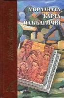 Моралната карта на България/твърда корица