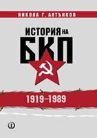 История на БКП. 1919-1989